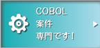 COBOL案件専門です!